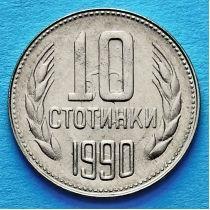 Болгария 10 стотинок 1990 год.