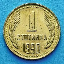 Болгария 1 стотинка 1990 год.