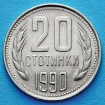 Болгария 20 стотинок 1974-1990 год.