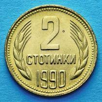 Болгария 2 стотинки 1990 год.