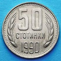 Болгария 50 стотинок 1990 год.