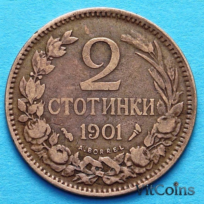 Монета Болгарии 2 стотинки 1901 год.