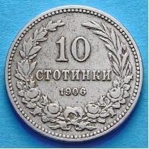 Болгария 10 стотинок 1906 год.