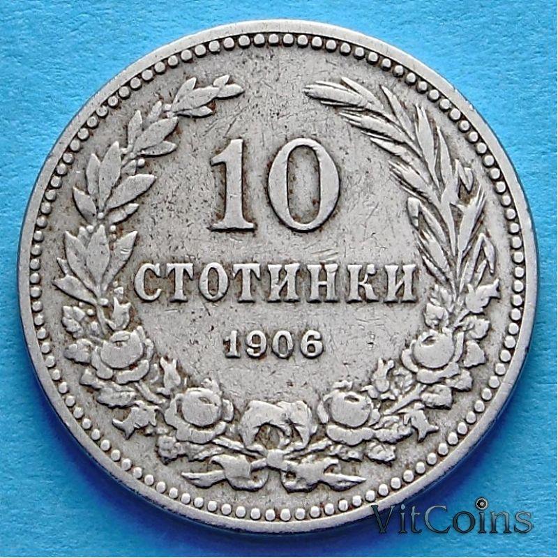 Монета Болгарии 10 стотинок 1906 год.