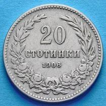 Болгария 20 стотинок 1906 год.