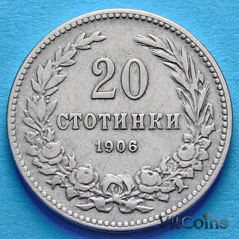 Монета Болгарии 20 стотинок 1906 год.