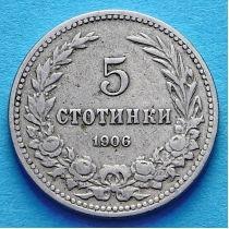 Болгария 5 стотинок 1906 год.