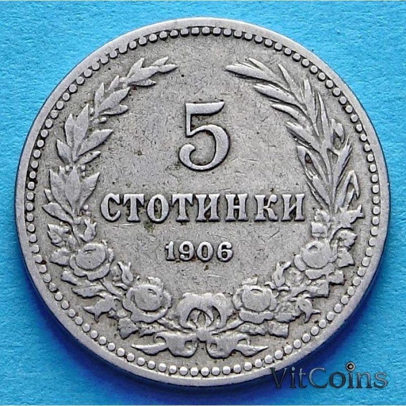 Монета Болгарии 5 стотинок 1906 год.