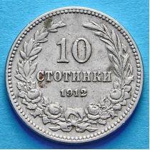 Болгария 10 стотинок 1912 год.