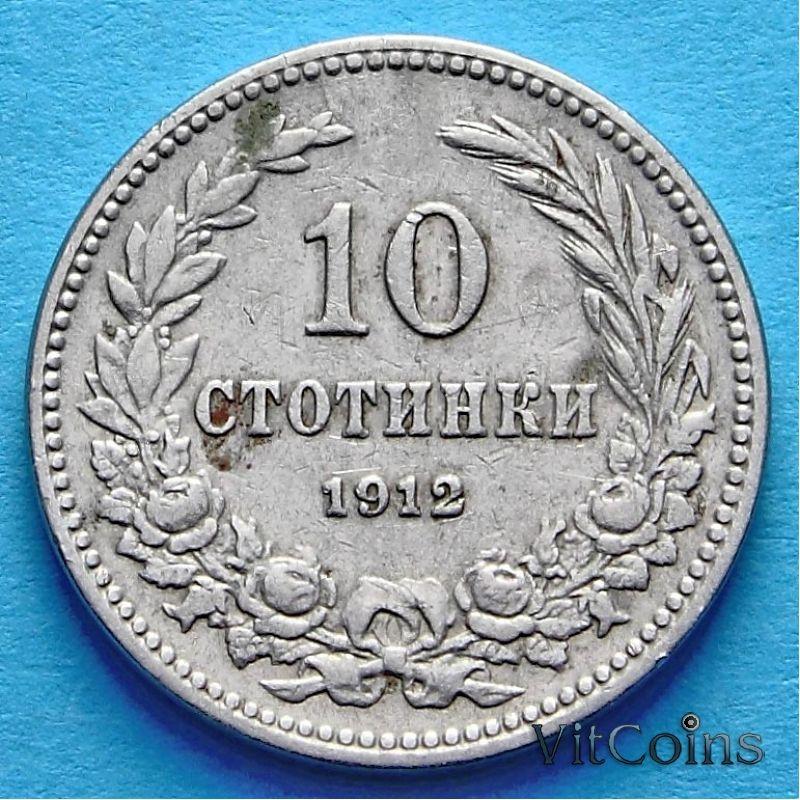 Монета Болгарии 10 стотинок 1912 год.