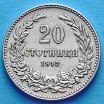 Болгария 20 стотинок 1912 год.