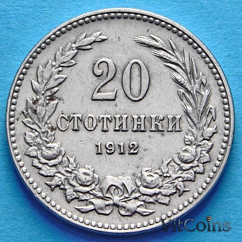 Монета Болгарии 20 стотинок 1912 год.