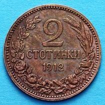 Болгария 2 стотинки 1912 год.