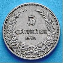 Болгария 5 стотинок 1912 год.
