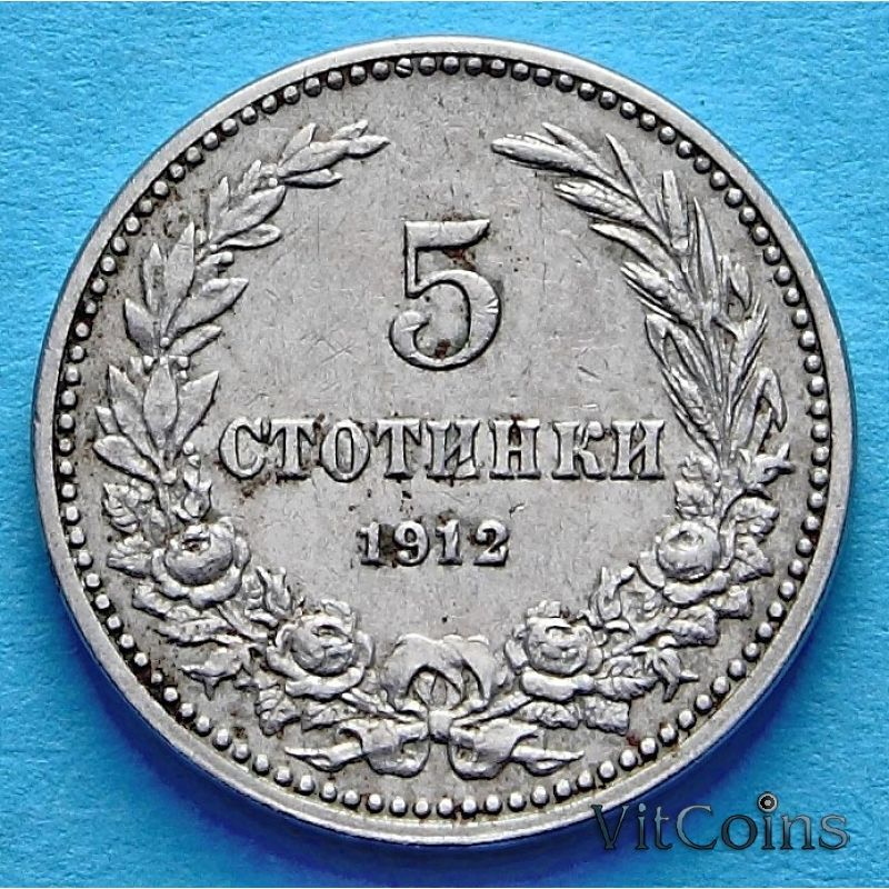 Монета Болгарии 5 стотинок 1912 год.