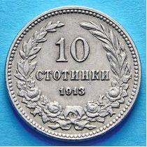 Болгария 10 стотинок 1913 год.