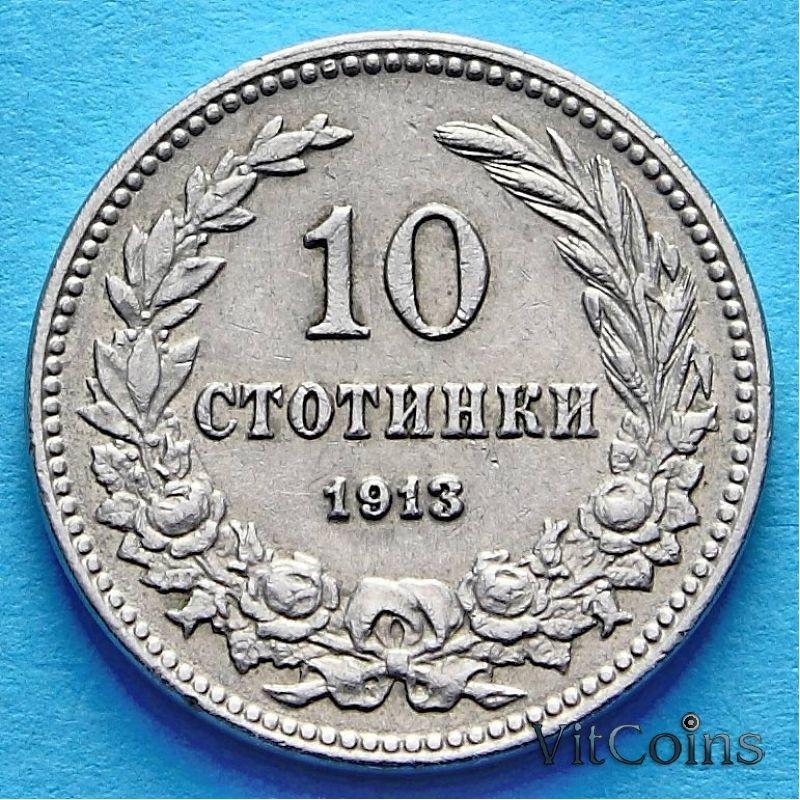 Монета Болгарии 10 стотинок 1913 год.