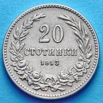 Болгария 20 стотинок 1913 год.