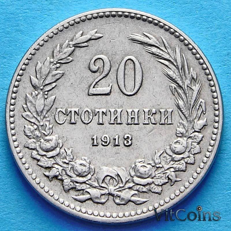 Монета Болгарии 20 стотинок 1913 год.