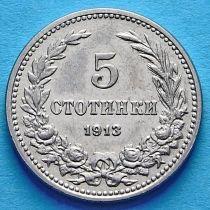 Болгария 5 стотинок 1913 год.