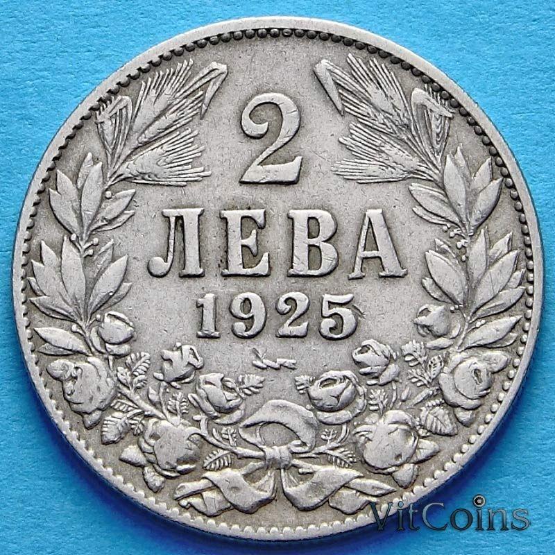 Монета Болгарии 2 лева 1925 год. Монетный двор Пуасси.