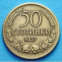 Болгария 50 стотинок 1937 год.