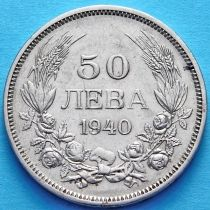 Болгария 50 левов 1940 год.