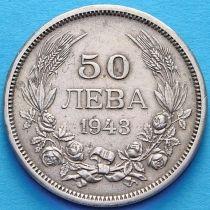 Болгария 50 левов 1943 год.