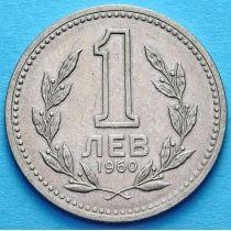 Болгария 1 лев 1960 год.