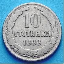 Болгария 10 стотинок 1888 год.
