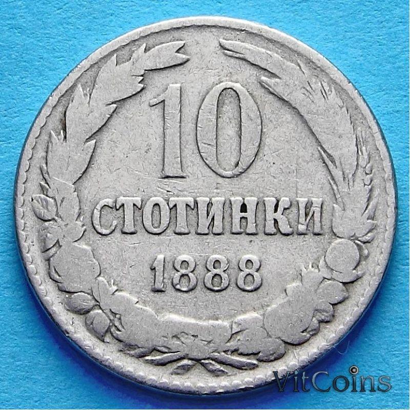 Монета Болгарии 10 стотинок 1888 год.