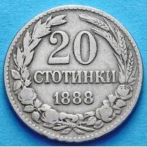 Болгария 20 стотинок 1888 год.