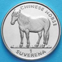 Босния и Герцеговина 1 суверен 1998 год. Китайская лошадь.