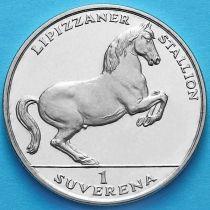Босния и Герцеговина 1 суверен 1994 год. Липпицианская лошадь.