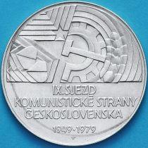Чехословакия 50 крон 1979 год. 30 лет IX съезду компартии. Серебро.