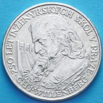 Чехословакия 100 крон 1957 год. Технический университет. Серебро.
