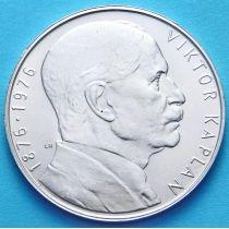 Чехословакия 100 крон 1976 год. Виктор Каплан. Серебро.