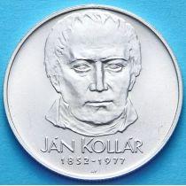 Чехословакия 50 крон 1977 год. Ян Коллар. Серебро