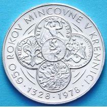Чехословакия 50 крон 1978 год. 650 лет монетному двору Кремницы. Серебро