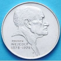 Чехословакия 50 крон 1978 год. Зденек Неедлы. Серебро