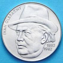 Чехословакия 100 крон 1982 год. Иван Ольбрахт. Серебро