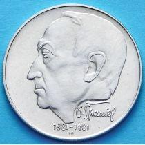 Чехословакия 100 крон 1981 год. Откар Шпаниель. Серебро