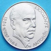 Чехословакия 100 крон 1984 год. Антонин Запатоцкий. Серебро