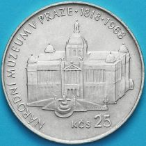 Чехословакия 25 крон 1968 год. Пражский национальный музей. Серебро.