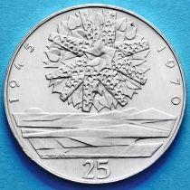 Чехословакия 25 крон 1970 год. Независимость. Серебро.