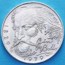 Чехословакия 100 крон 1979 год. Ян Ботто. Серебро.