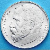Чехословакия 50 крон 1972 год. Йозеф Вацлав Мысльбек. Серебро