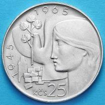Чехословакия 25 крон 1965 год. Независимость. Серебро.