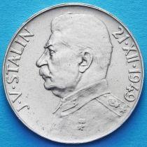 Чехословакия 50 крон 1949 год. Сталин. Серебро.