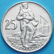 Чехословакия 25 крон 1954 год. 10 лет Словацкому восстанию. Серебро.